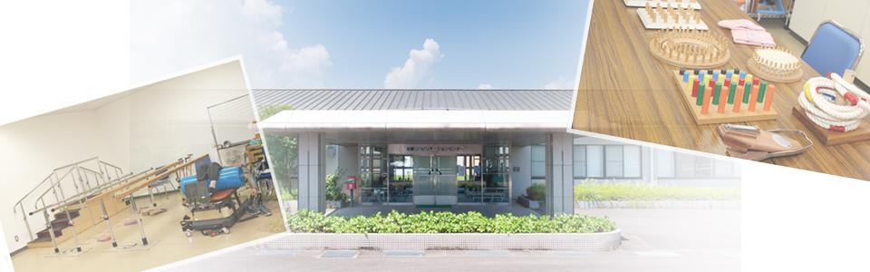 障害者支援施設宮崎リハビリテーションセンター